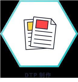 DTP制作